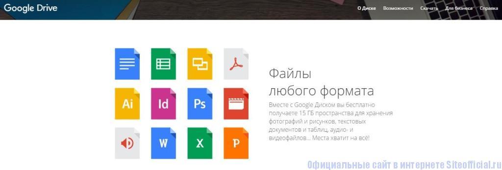 """Гугл Диск - Вкладка """"О диске"""""""