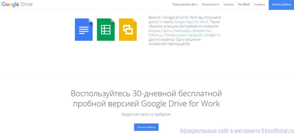 """Гугл Диск - Вкладка """"Для бизнеса"""""""