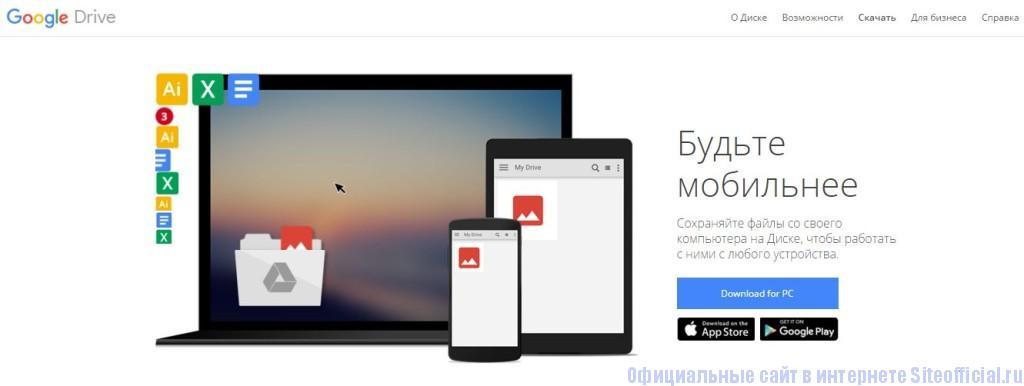 """Гугл Диск - Вкладка """"Скачать"""""""