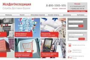 ЖелДорЭкспедиция транспортная компания - Главная страница
