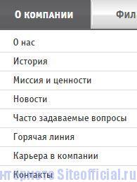 """ЖелДорЭкспедиция транспортная компания - Вкладка """"О компании"""""""