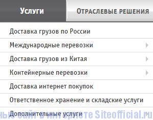 "ЖелДорЭкспедиция транспортная компания - Вкладка ""Услуги"""
