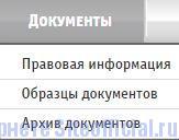 """ЖелДорЭкспедиция транспортная компания - Вкладка """"Документы"""""""