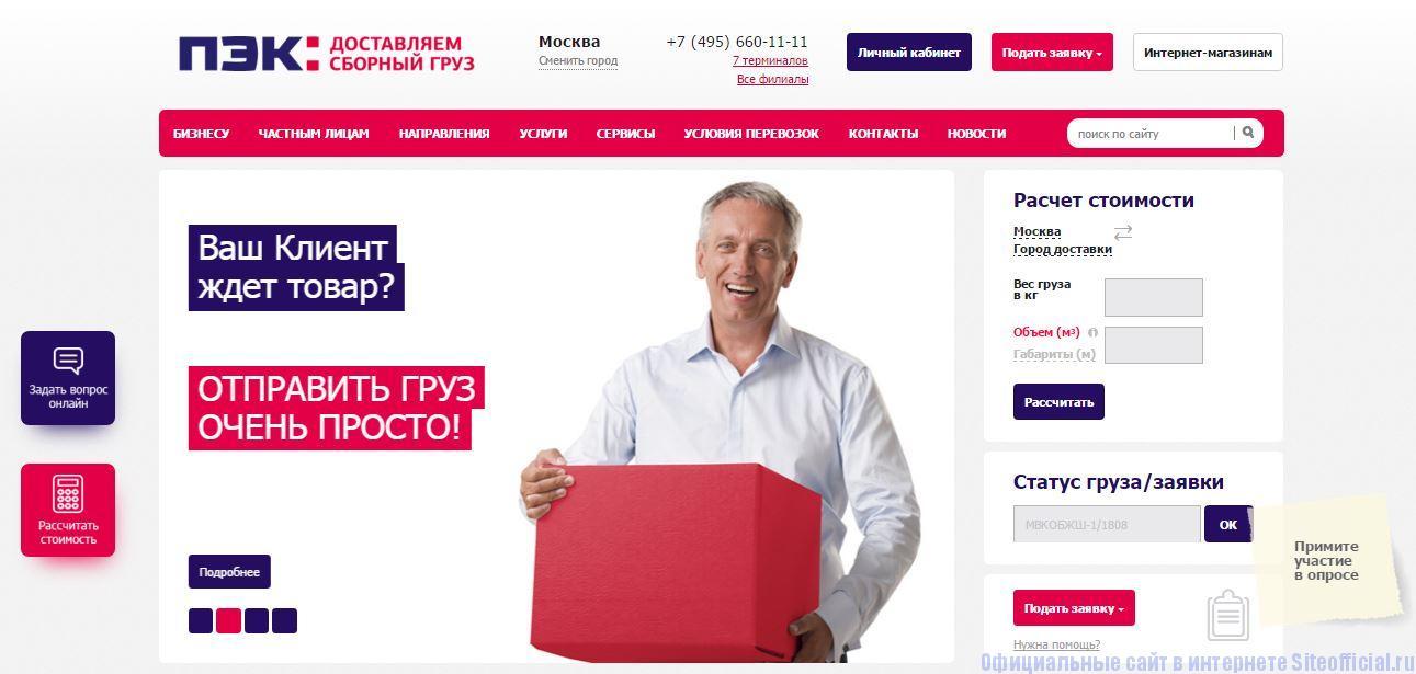 ПЭК транспортная компания официальный сайт - Главная страница