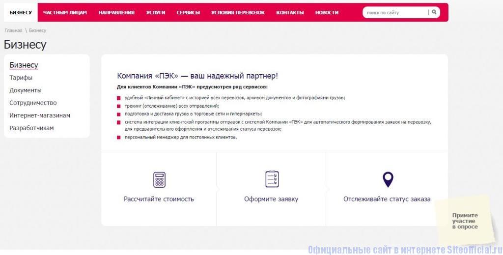 """ПЭК транспортная компания официальный сайт - Вкладка """"Бизнесу"""""""