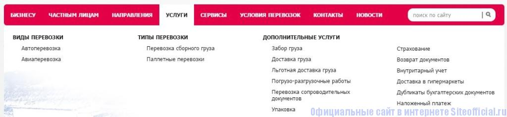 """ПЭК транспортная компания официальный сайт - Вкладка """"Услуги"""""""