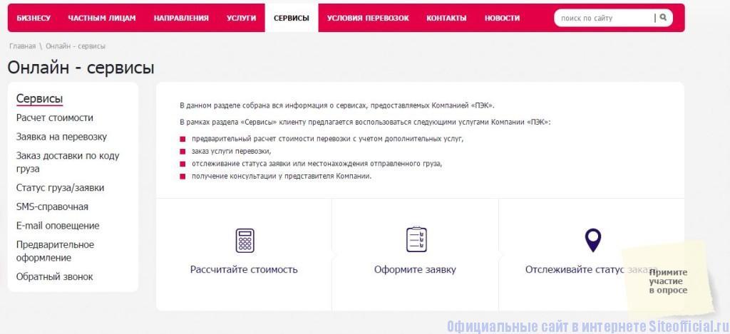 """ПЭК транспортная компания официальный сайт - Вкладка """"Сервисы"""""""