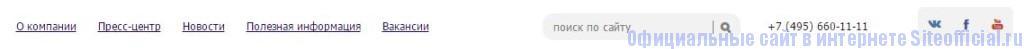 ПЭК транспортная компания официальный сайт - Вкладки