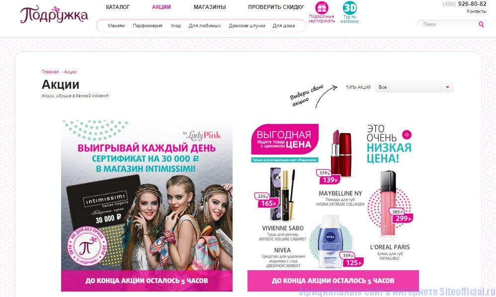 """Подружка магазин официальный сайт - Вкладка """"Акции"""""""