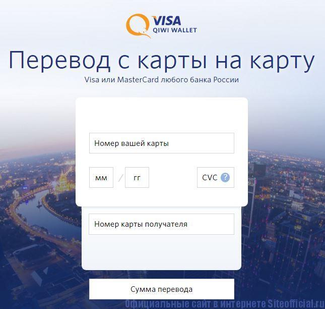 """Киви кошелек - Вкладка """"Перевод с карты на карту"""""""