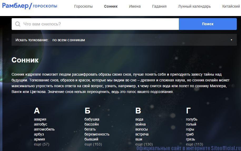 """Рамблер гороскоп - Вкладка """"Сонник"""""""