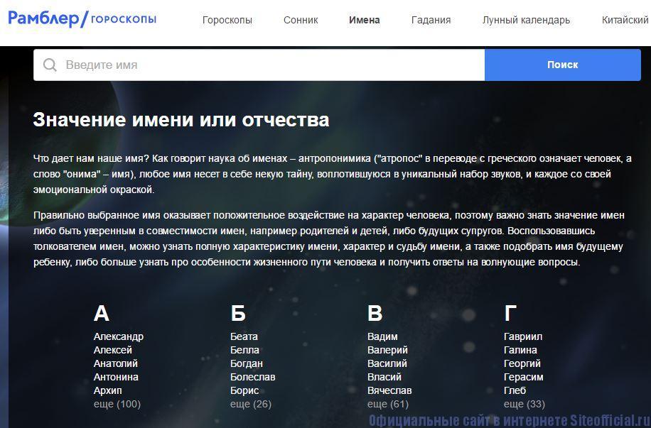 """Рамблер гороскоп - Вкладка """"Имена"""""""