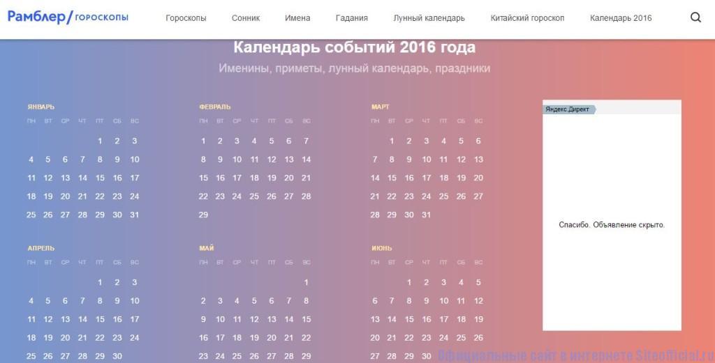 """Рамблер гороскоп - Вкладка """"Календарь 2016"""""""