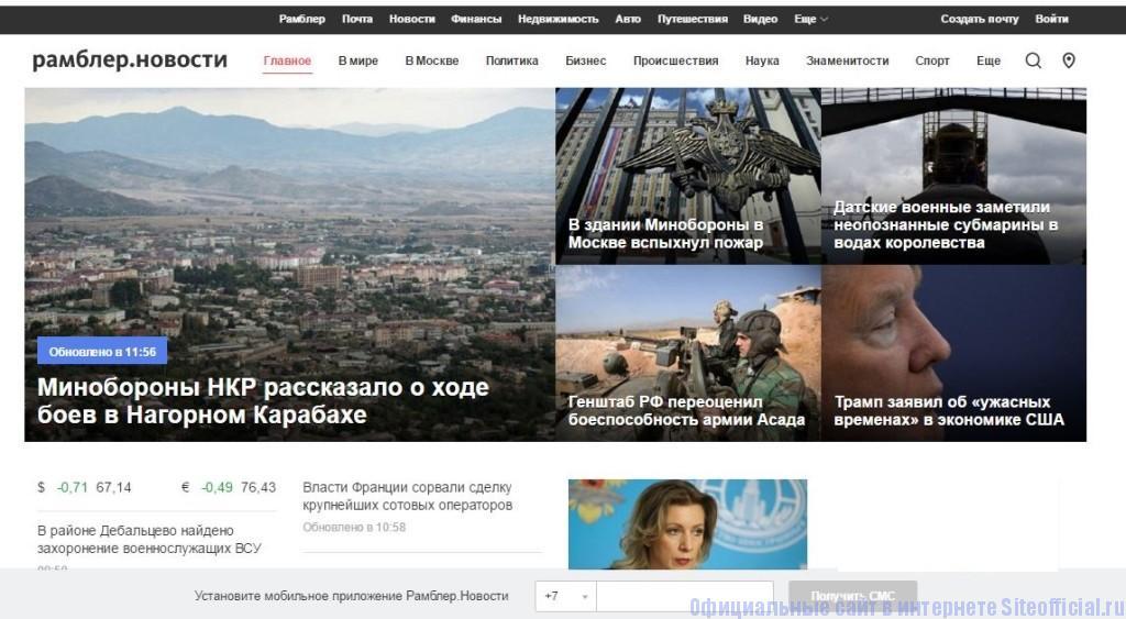 Рамблер новости - Главная страница