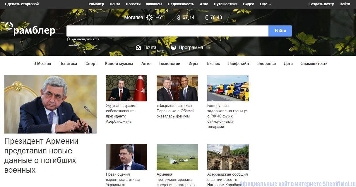 Рамблер медийный портал - Главная страница