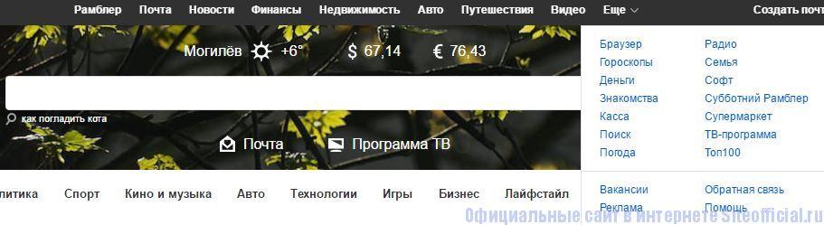 Рамблер медийный портал - Вкладки