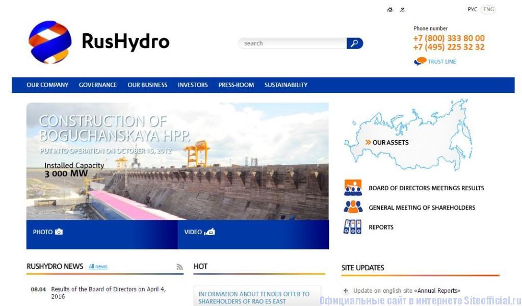 РусГидро официальный сайт - Англоязычная версия