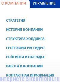 """РусГидро официальный сайт - Вкладка """"О компании"""""""