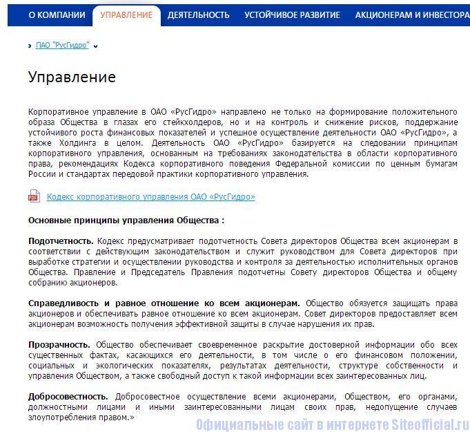 """РусГидро официальный сайт - Вкладка """"Управление"""""""
