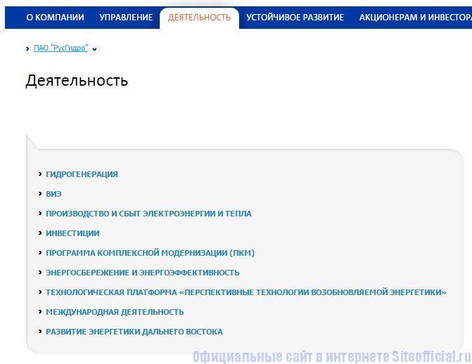 """РусГидро официальный сайт - Вкладка """"Деятельность"""""""