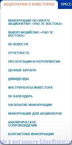 """РусГидро официальный сайт - Вкладка """"Акционерам и инвесторам"""""""