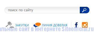 РусГидро официальный сайт - Вкладки