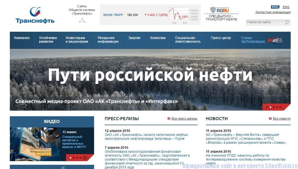 Транснефть официальный сайт - Главная страница