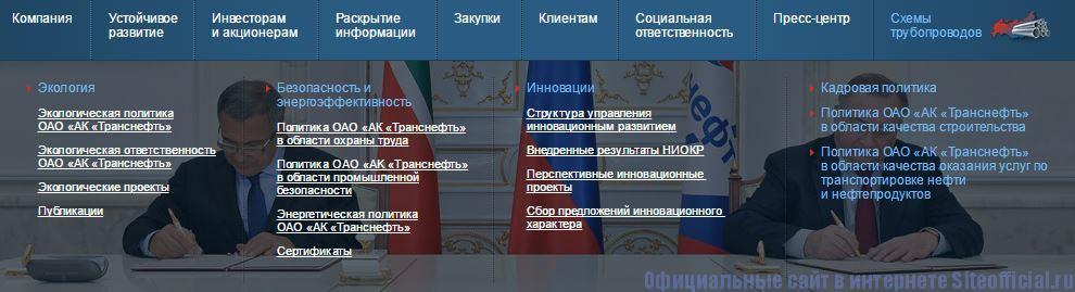 Транснефть официальный сайт - Вкладки