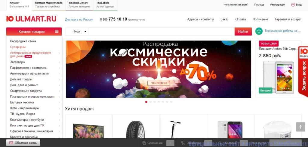 Юлмарт интернет магазин - Главная страница