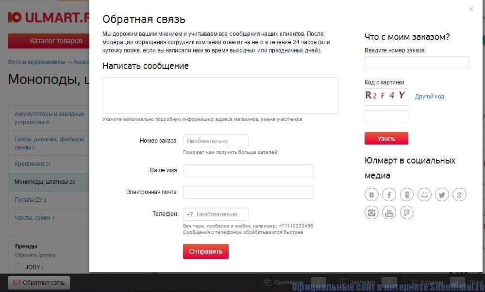 Юлмарт интернет магазин - Обратная связь