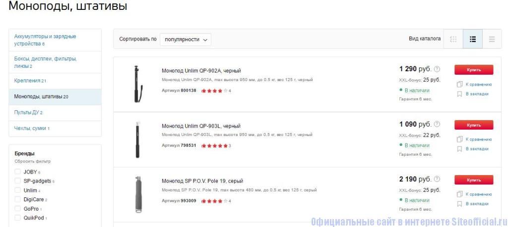 Юлмарт интернет магазин - Список товаров