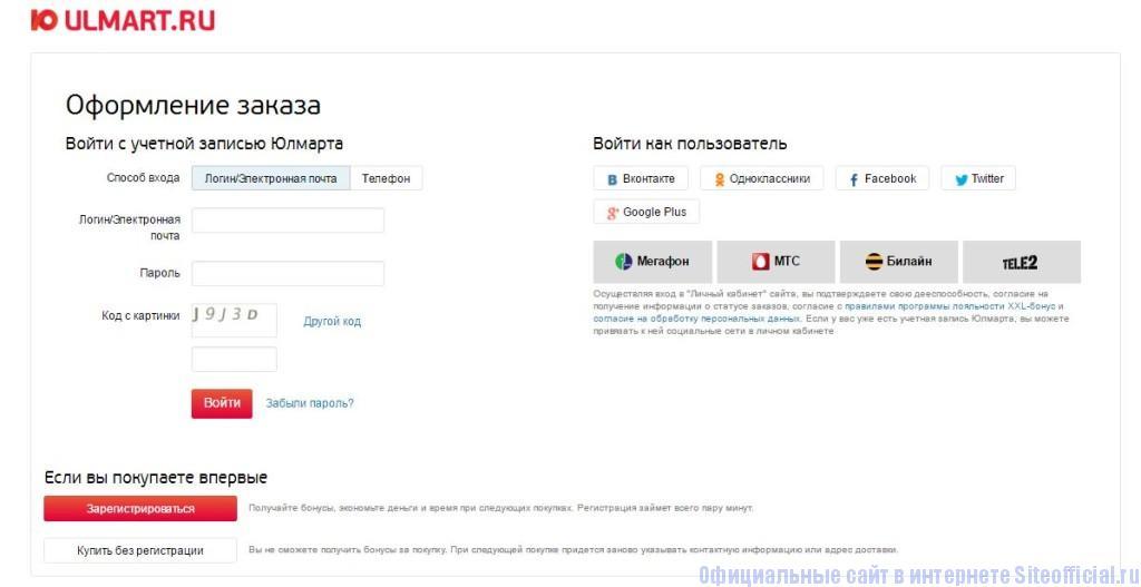 Юлмарт интернет магазин - Оформление заказа