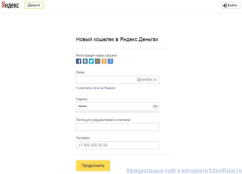 Яндекс.Деньги - Создание кошелька