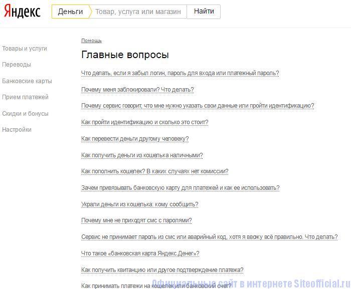"""Яндекс.Деньги - Вкладка """"Помощь"""""""