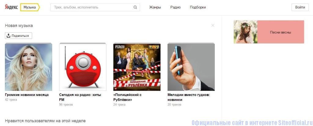 Яндекс.Музыка - Главная страница
