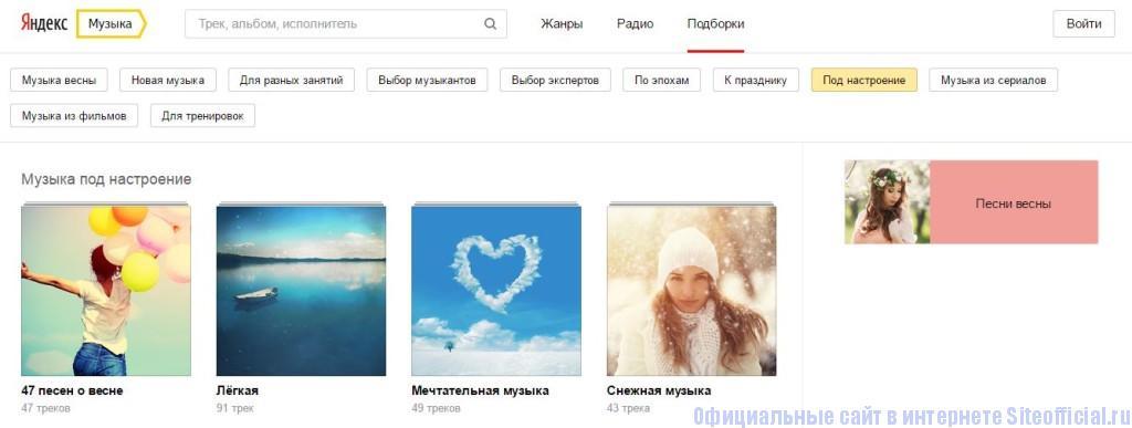 "Яндекс.Музыка - Вкладка ""Подборки"""