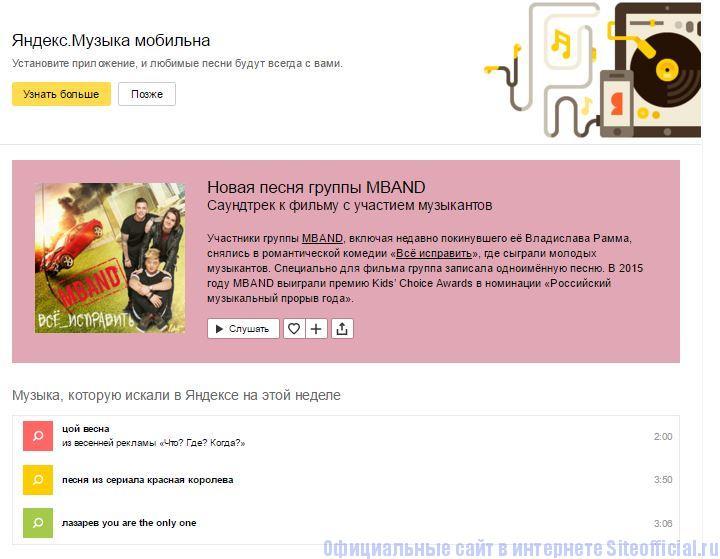 Яндекс.Музыка - Вкладки