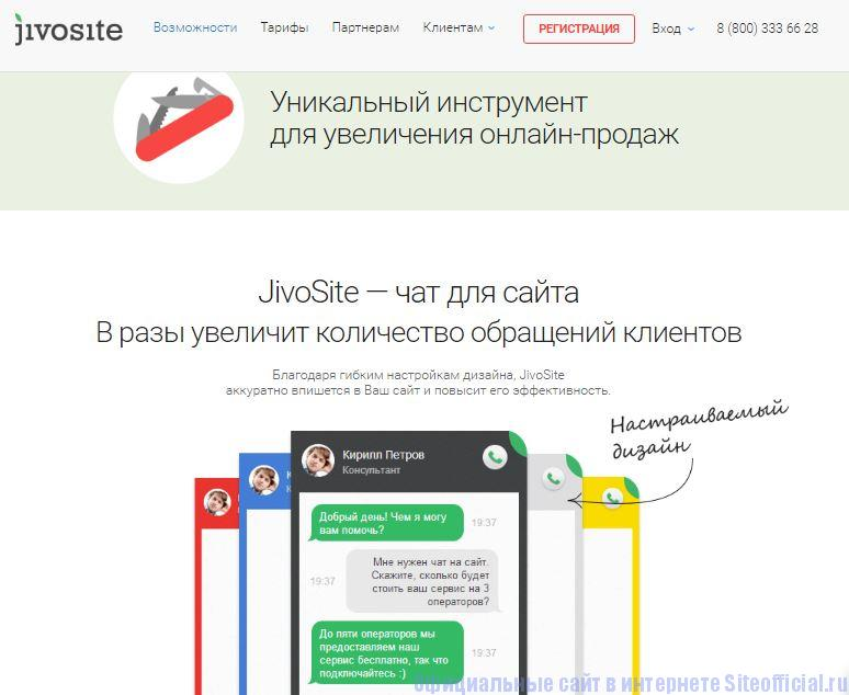"""Живой сайт официальный сайт - Вкладка """"Возможности"""""""