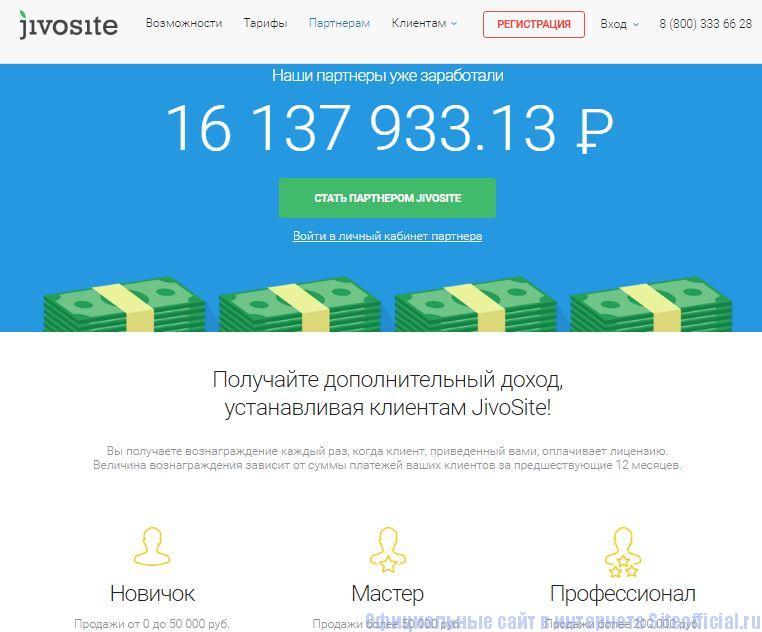 """Живой сайт официальный сайт - Вкладка """"Партнёрам"""""""