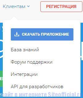 """Живой сайт официальный сайт - Вкладка """"Клиентам"""""""