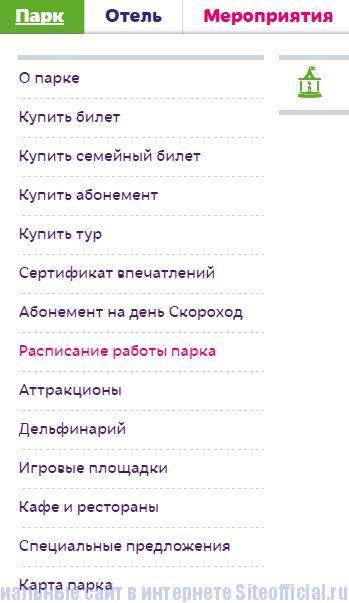 """Сочи Парк официальный сайт - Вкладка """"Парк"""""""