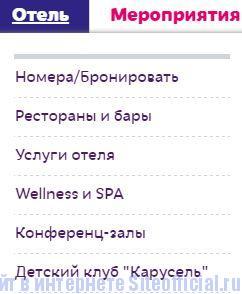 """Сочи Парк официальный сайт - Вкладка """"Отель"""""""