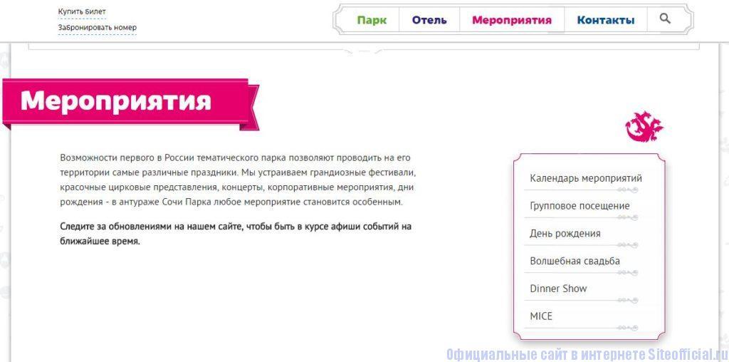 """Сочи Парк официальный сайт - Вкладка """"Мероприятия"""""""