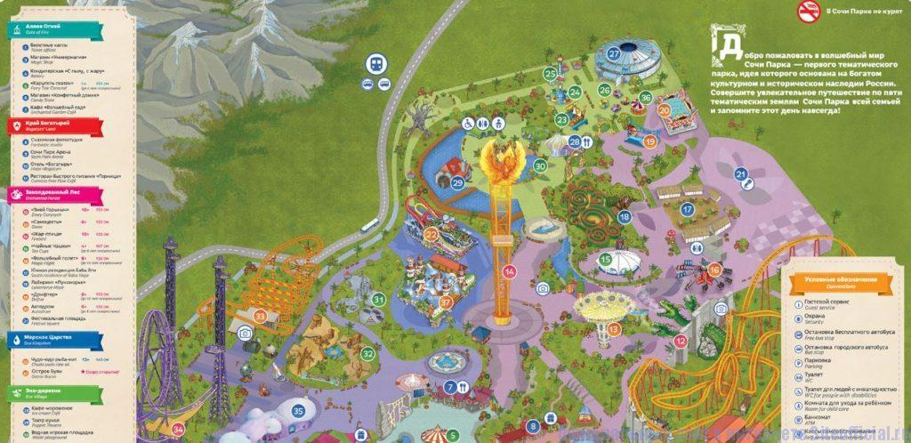 """Сочи Парк официальный сайт - Вкладка """"Карта парка"""""""