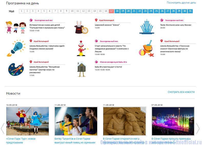 Сочи Парк официальный сайт - Вкладки