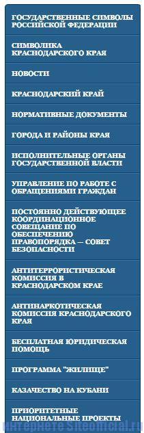 Сайт Краснодарского края официальный сайт - Вкладки