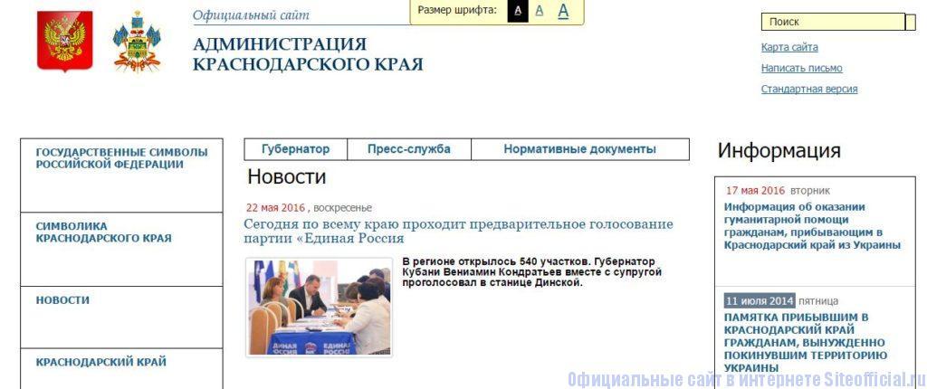 Сайт Краснодарского края официальный сайт - Версия для слабовидящих