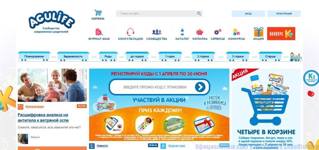 Агуша официальный сайт - Главная страница