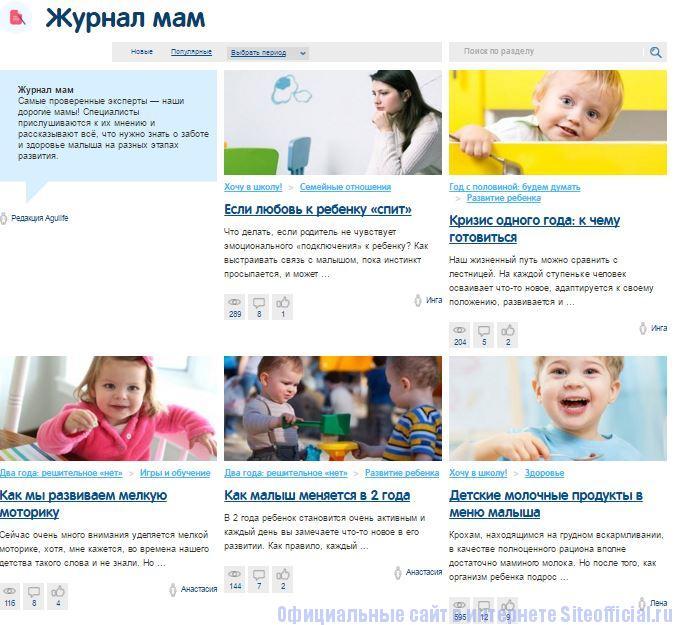 """Агуша официальный сайт - Вкладка """"Журнал мам"""""""