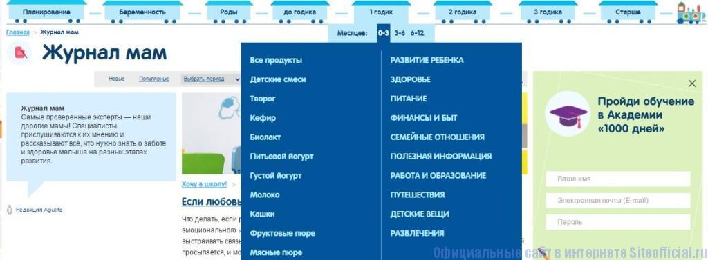 Агуша официальный сайт - Вкладки
